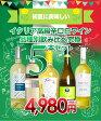 初夏に美味しい イタリア 高級辛口白ワイン 品種別飲み比べ究極5本セット