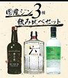 【送料無料 正規品】国産ジン3種飲み比べセット (季の美&カフェジン&サントリー六(ROKU)) ジャパニーズ クラフトジン 3本セット 700ml×3