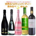【送料無料】今年のHAPPYハロウィンパーティーはこれで決まり!!世界のハロウィンパーティーワイン飲み比べ5本セット