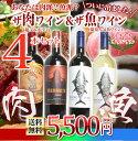 【送料無料】うきうきオリジナル!ザ・肉ワイン(超フルボディ)&ザ・魚ワ...