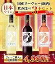 【予約】【2018新酒セット】日本ワイン(国産ワイン) ヌーヴォー(新...