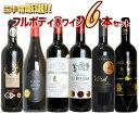 【送料無料】うきうき厳選 驚異のフルボディ極上6本 赤ワインセット (...