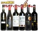 【送料無料】うきうき厳選 驚異のフルボディ極上6本 赤ワイン...