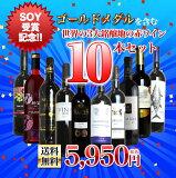 【送料無料】SOY受賞記念!日頃の感謝をこめて!金賞を含む世界の3大銘醸地の赤ワイン10本セット!