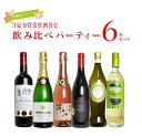 春爛漫うきうき!3冠金賞受賞酒・白含む飲み比べパーティー6本セット!