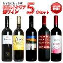 女子会にピッタリ!うきうき店長厳選!高級イタリア赤ワイン5本セット!