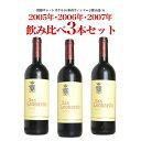 銘醸 テヌータ サン レオナルド 最高峰キュヴェ ヴィッラ グレスティの5つ上 北のサッシカイアの異名をとる サン レオナルドの貴重蔵出し飲み比べ (垂直ヴィンテージ2005年 2006年 2007年) 高級赤ワイン3本セット イタリア 赤ワイン 辛口 フルボディ 750ml×3