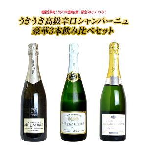 【送料無料】超限定販売!春の大感謝企画!うきうき高級辛口シャンパーニュ豪華3本(全て特級)飲み比べセット【限定60セットのみ】UKIUKI Grand Cru Champagne 3 SET