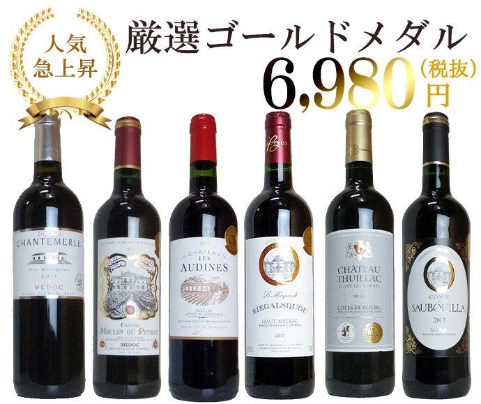 飲み比べセット, ミックスセット  6 (6 ) wine