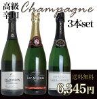 【送料無料】超特別販売!うきうき厳選!冬のワイン祭り!高級辛口シャンパーニュ究極豪華3本セットUkiuki Special Champagne set
