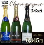 【送料無料】超特別販売!うきうき厳選!初夏のワイン祭り!高級辛口シャンパーニュ究極豪華3本セットUkiuki Special Champagne set