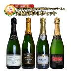 【60セット限定】超特別企画!うきうき厳選!17周年記念限定販売!高級辛口シャンパーニュ究極豪華4本セット【送料無料】Ukiuki Set of 17th Anniversary Special Champagne set