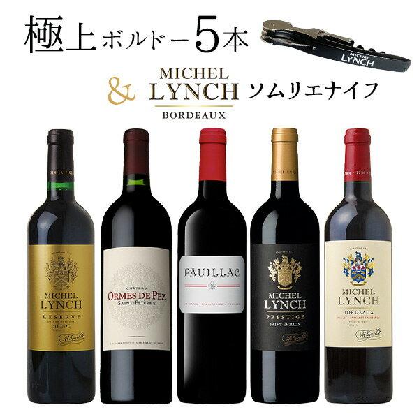 ワイン界の巨匠ジャンミッシェルカーズ氏のボルドー極上5本飲み比べ赤ワインセット(ミッシェルリンチロゴ入りソムリエナイフ付き)J-