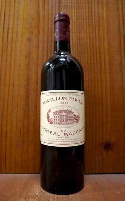 ワイン, 赤ワイン  2000 Pavillon Rouge du Chateau Margaux 2000 AOC Margaux (1er Grand Cru Classe du Medoc en 1855 Chateau Margaux 2nd)