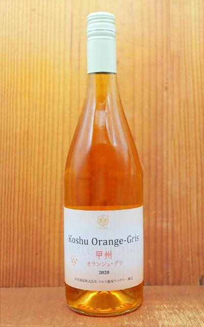 ワイン, 白ワイン  2020 100 ()720ml 100100Koshu Orange - Gris 2020 Mars Yamanashi Winery