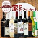 【送料無料】 第7弾 ワインセット うきうきワインの玉手箱 金賞ボルドーもはいった 赤ワイン&白ワイン&スパークリングワイン 家飲みワイン9本セット