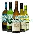 【送料無料!】金賞受賞!白ワインのみ5本セット