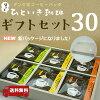 ひといき珈琲ギフトセット30