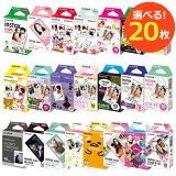【ゆうパケット便送料無料】22種類から自由に選べる! チェキフィルム20枚 セット 富士フイルム