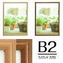 木製ポスターフレーム Vポスター額 B2 ナチュラル/ブラウン 【同梱不可】【送料無料】