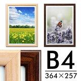 【送料無料】ポスターフレーム 賞状額 B4(364×257mm) 兼用マット付 ナチュラル WSJ-B4-NL/ブラウン WSJ-B4-BR 木調 万丈