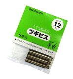 【メール便送料無料】ナカバヤシ ツギビス BSR-12 12mm 6本入
