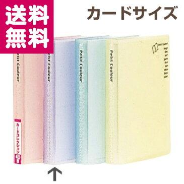 【ゆうパケット便送料無料】ナカバヤシ プチクルール カードコレクション HCC-A7-B ブルー【受発注品】