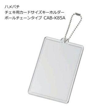 ダイキ ハメパチ チェキ用カードサイズキーホルダー CAB-K85A ボールチェーンタイプ