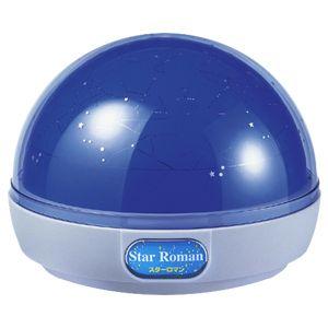 316個のもの星たちをお部屋の投影ができます。ホームプラネタリウム(天球儀)≪家庭用プラネタ...
