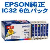 【受発注品】 EPSON(エプソン)純正 インクカートリッジ IC32 6色パック IC6CL32 ブラック、シアン、マゼンタ、イエロー、ライトシアン、ライトマゼンタ