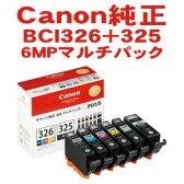 【受発注品】Canon(キャノン)純正 インクカートリッジ BCI-326+325/6MP マルチパック ブラック、シアン、マゼンタ、イエロー、ライトシアン、ライトマゼンタ
