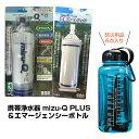 【送料無料】カートリッジ方式 携帯浄水器 mizu-Q PLUS & 交換カートリッジ & エマ……