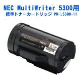 【受発注品】NEC MultiWriter 5300用 標準トナーカートリッジ PR-L5300-11