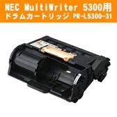 【受発注品】NEC MultiWriter 5300用 ドラムカートリッジ PR-L5300-31