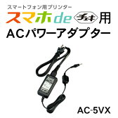 富士フィルム 純正 ACパワーアダプター AC-5VX スマホ de チェキ対応