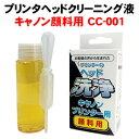 プリンターヘッドクリーニング液 キャノン 顔料用 CC-001