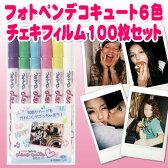 チェキフィルム100枚 フォトペン デコキュート 6色 セット ZHK-S6 パープル・ライトグリーン・ライトブルー・ピンク・イエロー・ホワイト