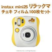 チェキ mini 25 リラックマ フィルム100枚 セット 富士フィルム インスタントカメラ