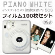 チェキ mini 50s ピアノホワイト 本体 フィルム100枚 セット 富士フィルム インスタントカメラ 02P03Dec16
