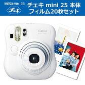チェキ mini 25 本体 フィルム20枚セット 富士フィルム インスタントカメラ
