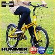 ミムゴ HUMMER ハマー FDB20R イエロー MG-HM20R 20インチ 折りたたみ自転車