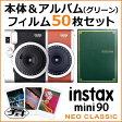 チェキ mini 90 ネオクラシック 本体 フィルム50枚 チェキアルバム グリーン セット 富士フィルム インスタントカメラ
