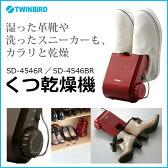 くつ乾燥機 靴乾燥機 シューズドライヤー SD-4546 ツインバード