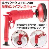 富士パックス 加圧式 パイプレスキュー FP-248