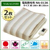 ナカギシ 電気掛敷毛布 NA-013K 2枚セット