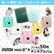 チェキ mini 8+ 本体 フィルム50枚 チェキアルバム セット 富士フィルム インスタントカメラ