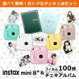 チェキ mini 8+ 本体 フィルム100枚 チェキアルバム セット 富士フィルム インスタントカメラ