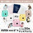 チェキ mini 8+ 本体 フィルム50枚 チェキアルバム アニバーサリー セット 富士フィルム インスタントカメラ