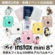 チェキ mini 8+本体 フィルム100枚 チェキアルバム アニバーサリー デコペン セット 富士フィルム インスタントカメラ