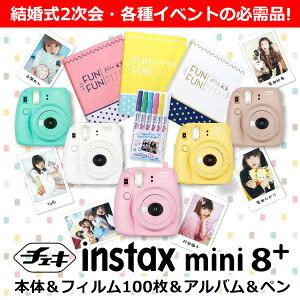 富士フィルムインスタントカメラinstaxmini8+チェキ本体+フィルム100枚+アルバム+ペンセット